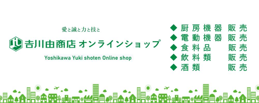 吉川由商店 オンラインショップ