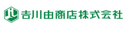 吉川由商店 株式会社